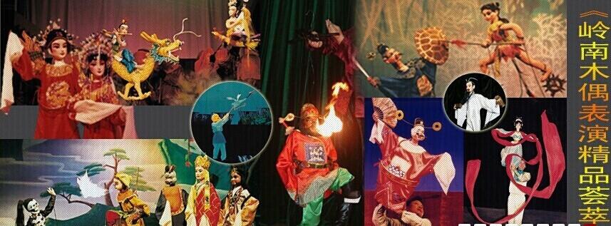 创新,使具有岭南风格的广东木偶戏更具特色.